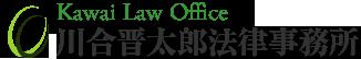 東京の弁護士の無料相談